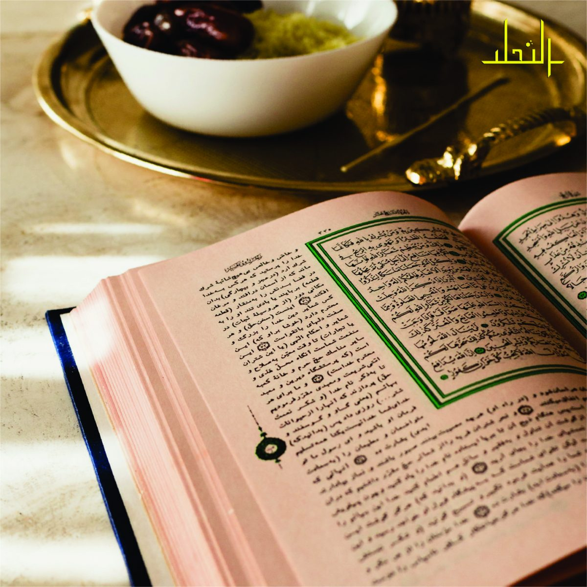 MUDIK DALAM AL-QUR'AN (Tafsir Surah Al-Qashash Ayat 85)